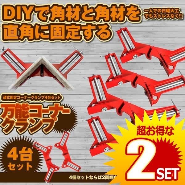 コーナー万能クランプ 4個セット 90° 直角 木工定規 直角定規 直角クランプ DIY 工具 クランプ 4-KURAKON の【2個セット】