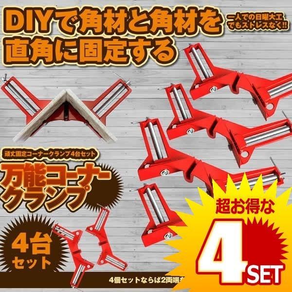 コーナー万能クランプ 4個セット 90° 直角 木工定規 直角定規 直角クランプ DIY 工具 クランプ 4-KURAKON の【4個セット】
