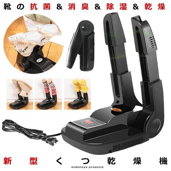 くつ乾燥機靴乾燥機オゾン脱臭除菌消臭防臭収納簡単折り畳み伸縮抗菌機能タイマーシューズドライヤーKANKUTU