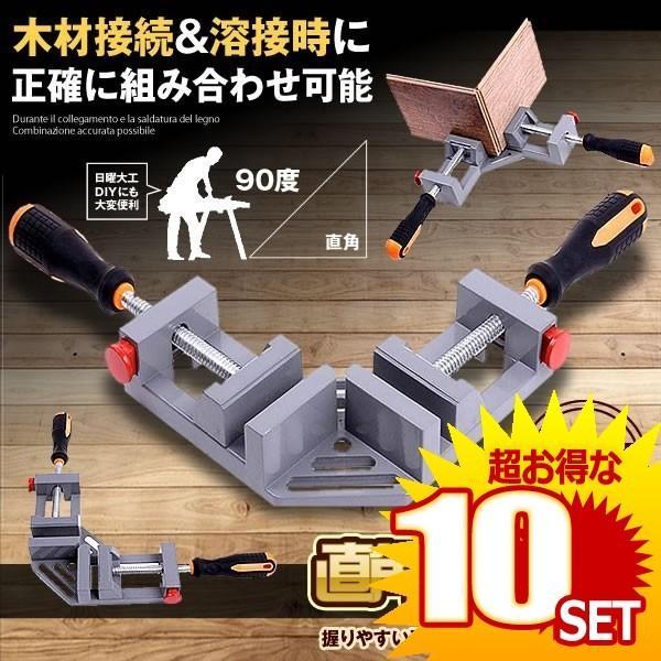 直角クランプ コーナー 木工 溶接 90度 diy 大型 直角固定 ダブルハンドル 作業 工具 調整可能 定規 CHOKURANP の【10個セット】