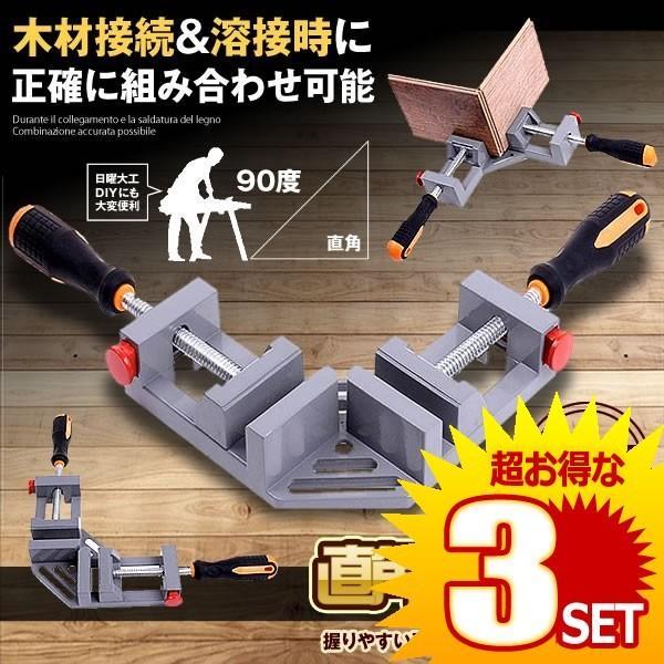 直角クランプ コーナー 木工 溶接 90度 diy 大型 直角固定 ダブルハンドル 作業 工具 調整可能 定規 CHOKURANP の【3個セット】