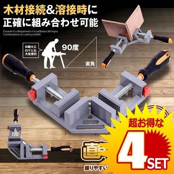 直角クランプ コーナー 木工 溶接 90度 diy 大型 直角固定 ダブルハンドル 作業 工具 調整可能 定規 CHOKURANP の【4個セット】