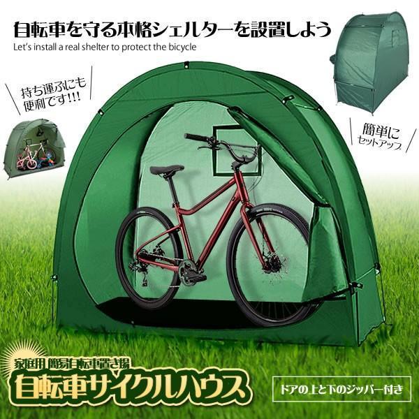自転車サイクルハウス簡易ガレージ家庭用簡易自転車置き場マウンテンバイクママチャリ簡易雨対策劣化サビZITECYCLE