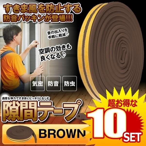 隙間テープ ブラウン 5m ドア すきま風防止 防音パッキン 引き戸 窓 扉 玄関用すきま 虫塵すき間侵入防止 シール テープ SUKITEPA-BR の【10個セット】