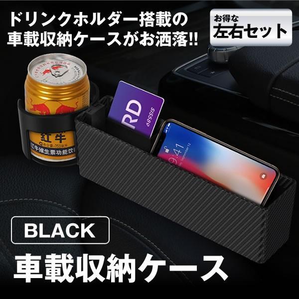 車内収納ポケット2個セット ブラック カー用品 スマホ ドレスアップ 内装 車載 車中泊 小物いれ 財布 2-SHAPOKE-BK