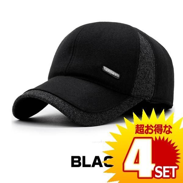 キャップ メンズ ブラック 帽子 ハット メンズ 防寒 おしゃれ 人気 レディース ファッション CAPMMS-BK の【4個セット】