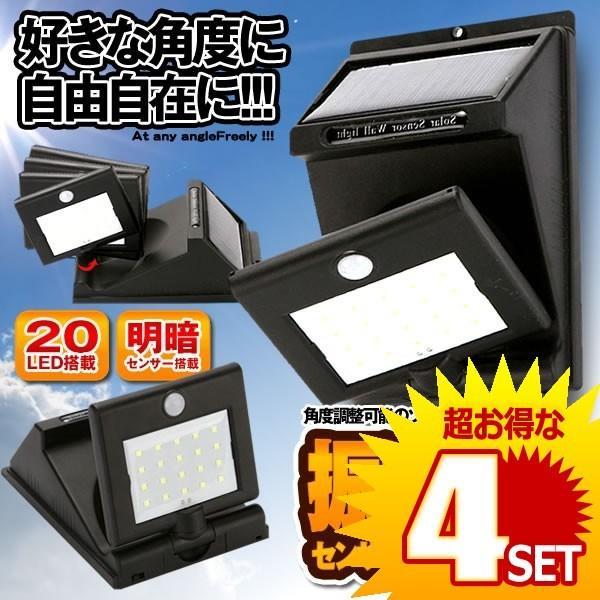 首振り 人感センサー ライト LED 20灯 角度調整可能 ソーラー 防水 IP64 壁掛け 屋外 照明器具 防犯 玄関灯 ZINSENLA の【4個セット】