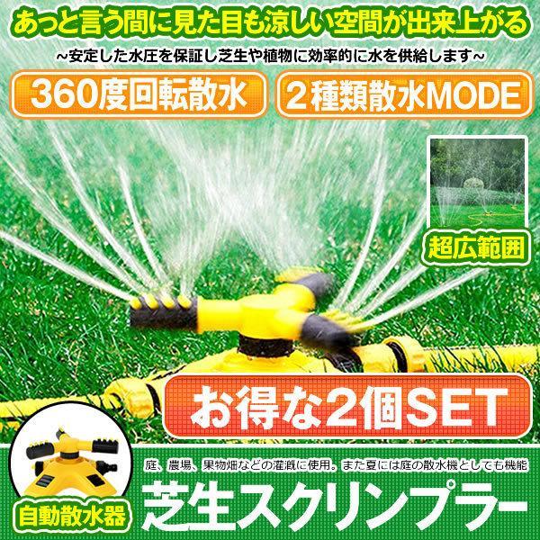 2個セット 芝生スプリンクラー 散水 散水機 庭用 自動回転式 360度回転 芝生 灌漑 角度調節可能 園芸 植物 ガーデニング 2種類スプレーモード SIKURIN