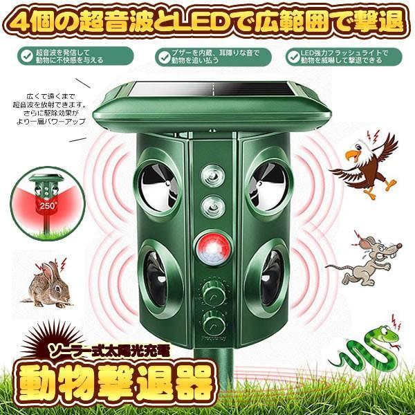 動物撃退器 害獣撃退 4個超音波スピーカー 広範囲 強力LEDフラッシュ 野良犬 猫よけ カラス 鳥 ネズミ 5つのモード GEKITAI
