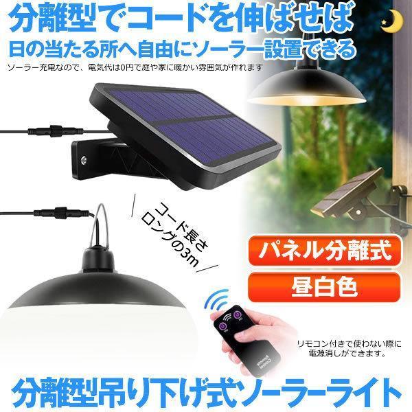 分離型LEDソーラーライト 昼白色 ペンダントライト リモコン付き 常夜灯 吊り下げ 夜間自動点灯 IP65防水 太陽光発電 ガーデン BURADAN-SIRO