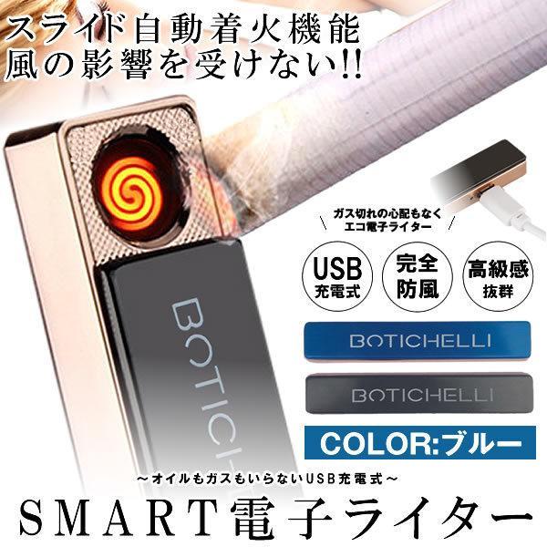 電子ライター ブルー USB充電式 シガレットライター コンパクト たばこ 小型 薄型 おしゃれ プラズマ お洒落 オイル ガス不要 DENTA-BL