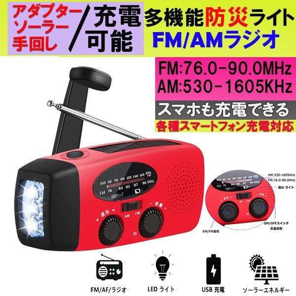 多機能防災 LED ラジオ 懐中電灯  ソーラー 充電 手回し 充電 USB充電対応 スマホ 充電 可能 日本語説明書付き 緊急用ラジオ 非常用ライト  BENRYDENKI aspace