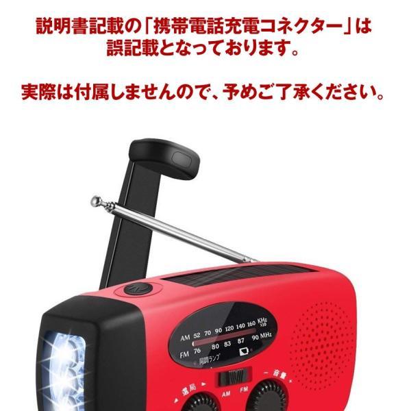 多機能防災 LED ラジオ 懐中電灯  ソーラー 充電 手回し 充電 USB充電対応 スマホ 充電 可能 日本語説明書付き 緊急用ラジオ 非常用ライト  BENRYDENKI aspace 05