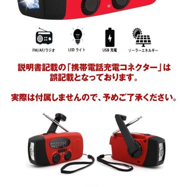 多機能防災 LED ラジオ 懐中電灯  ソーラー 充電 手回し 充電 USB充電対応 スマホ 充電 可能 日本語説明書付き 緊急用ラジオ 非常用ライト  BENRYDENKI aspace 06