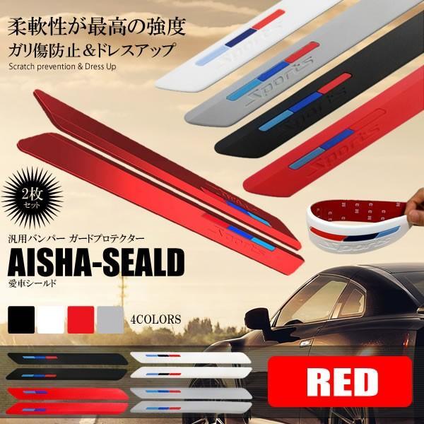 愛車シールド レッド 2個セット バンパーガード 汎用 簡単 貼り付け 保護 ガード 傷 防止 ドレスアップ カー用品 2-AISHASI-RD