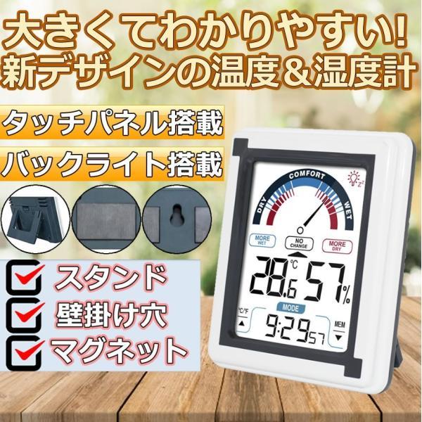 決算大処分SALE デジタル 温湿度計 時計 室内 タッチ LCD画面 温度計 湿度計 インフルエンザ 予防 マグネット 壁掛け 卓上 SOLIDSTAR