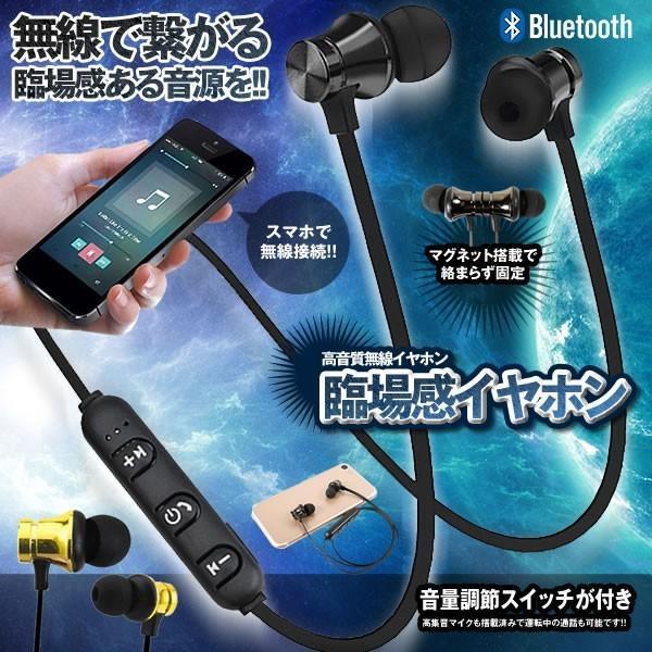 イヤホン ブラック イヤホン ワイヤレス BLUTOOTH4.1 ハンズフリー 通話 軽量 マグネット搭載 マイク内蔵 スマホ  RINJOHO-BK|aspace