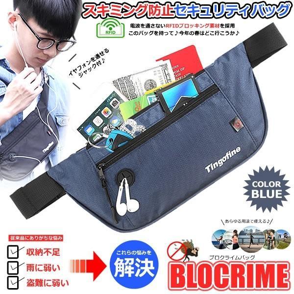 ブロックライムバッグ ブルー スキミング防止 セキュリティ ウエスト ポーチ パスポートケース 貴重品 盗難対策 旅行 防水 大容量 BLOCRIME-BL