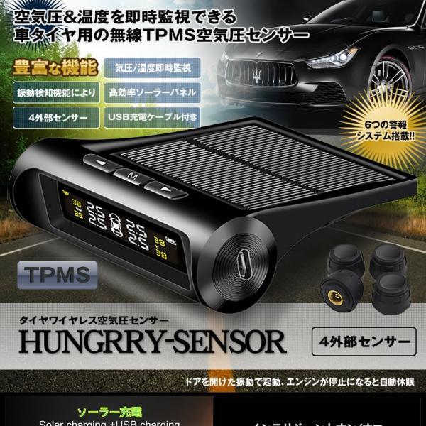 タイヤハングリーセンセー タイヤ空気圧モニター TPMS 空気圧 無線 温度 即時監視 6つ アラーム 振動感知 外部センサー 1.5-6BAR 22-87PSI ソーラー HANTPMS|aspace|02