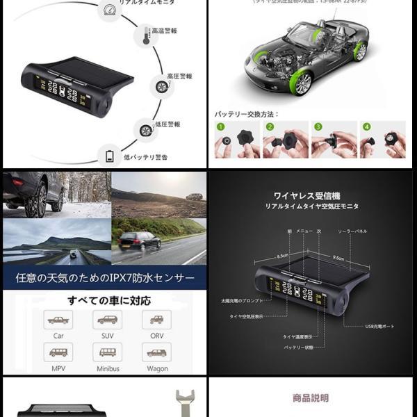 タイヤハングリーセンセー タイヤ空気圧モニター TPMS 空気圧 無線 温度 即時監視 6つ アラーム 振動感知 外部センサー 1.5-6BAR 22-87PSI ソーラー HANTPMS|aspace|04