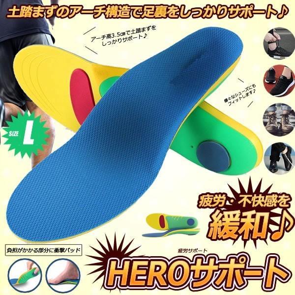 インソール Lサイズ アーチサポート 偏平足用 土踏まず 衝撃吸収 立体型 中敷き 疲れにくい 偏平足 スポーツ 靴 メンズ レディース ハイアーチ HEROU-L|aspace