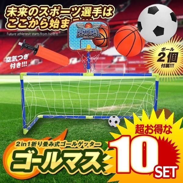 サッカー バスケットゴールセット 2in1 折り畳み 移動式 室内屋外兼用 子供向け 組み立て簡単 エアーポンプ付 GOALMASTER の【10個セット】