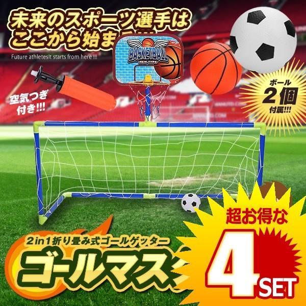 サッカー バスケットゴールセット 2in1 折り畳み 移動式 室内屋外兼用 子供向け 組み立て簡単 エアーポンプ付 GOALMASTER の【4個セット】