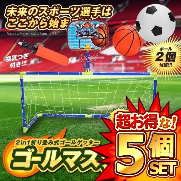 サッカー バスケットゴールセット 2in1 折り畳み 移動式 室内屋外兼用 子供向け 組み立て簡単 エアーポンプ付 GOALMASTER の【5個セット】