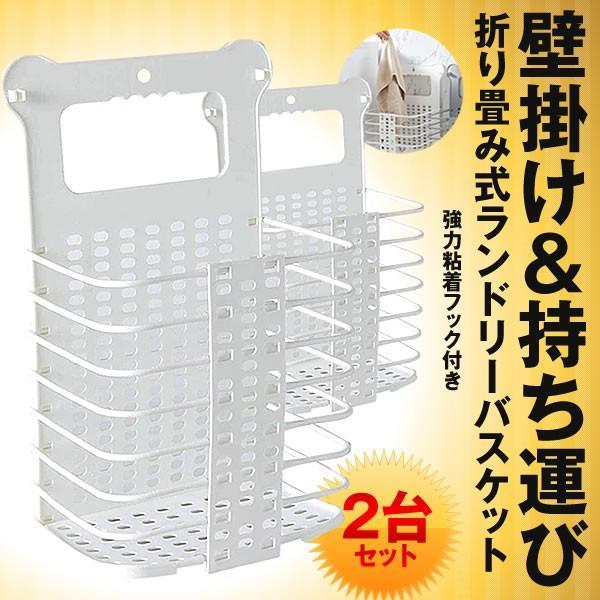 折り畳み式ランドリーバスケット 2台セット ランドリー収納 大容量 かご 壁掛 2-LANBBS