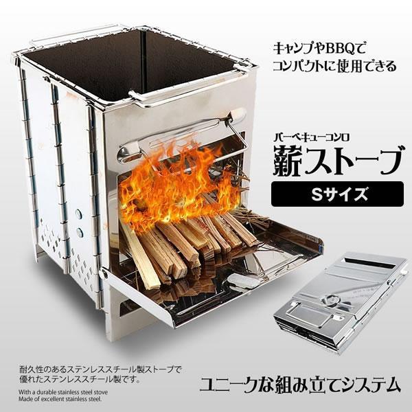 薪ストーブ Sサイズ キャンプ ストーブ ピクニック バーベキューコンロ 焚火台 ファイアスタンド 折りたたみ 薪 MAKISUTO-S