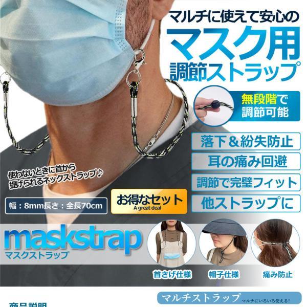 マスクストラップ5本セット マスク 首掛け クリップ 耳が痛くならない 置き場所に困らない マスクバンド ベルト 5-MASMASA|aspace|02