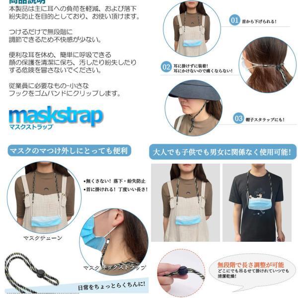 マスクストラップ5本セット マスク 首掛け クリップ 耳が痛くならない 置き場所に困らない マスクバンド ベルト 5-MASMASA|aspace|03