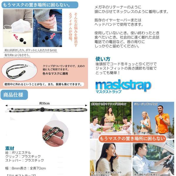 マスクストラップ5本セット マスク 首掛け クリップ 耳が痛くならない 置き場所に困らない マスクバンド ベルト 5-MASMASA|aspace|04