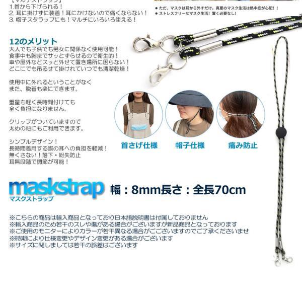 マスクストラップ5本セット マスク 首掛け クリップ 耳が痛くならない 置き場所に困らない マスクバンド ベルト 5-MASMASA|aspace|05