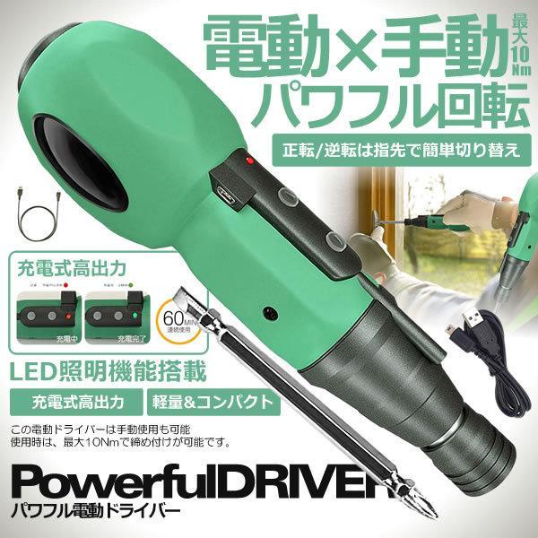 USB充電式 電動ドライバー ドリル 小型 強力 軽量 コードレス 大容量電池 ビット LEDライト付き USBケーブル DIY 工具 PDOFULL