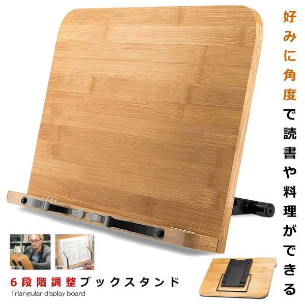 6段階調整 ブックスタンド 高品質 読書 筆記台 書見台 本立て 6段階調整 竹製 タブレット スマホ スタンド キッチン 献立 BSHODAI