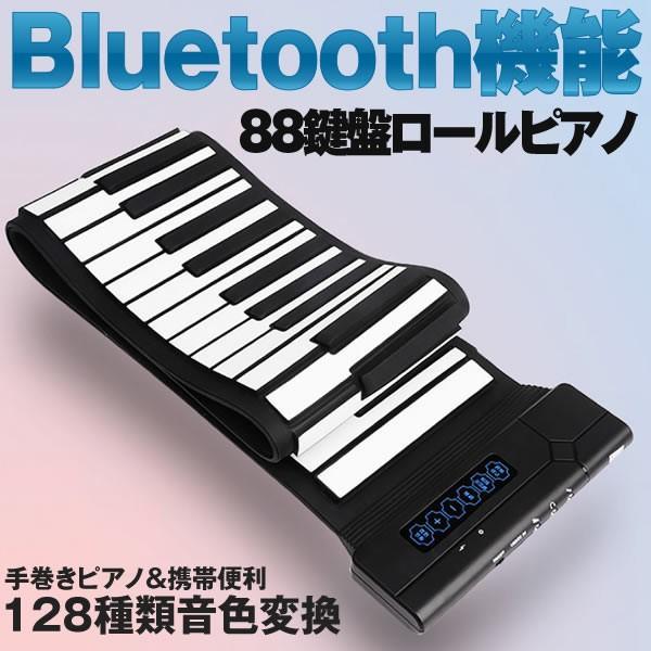 ロールピアノ 88鍵盤 MIDI ハンドロールピアノ 電子ピアノ Bluetooth機能 128種類音色 マイク内蔵 BLPIANO aspace 02
