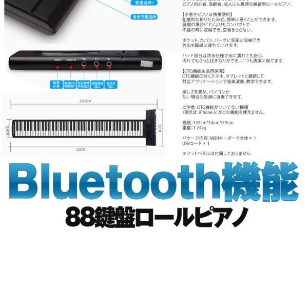 ロールピアノ 88鍵盤 MIDI ハンドロールピアノ 電子ピアノ Bluetooth機能 128種類音色 マイク内蔵 BLPIANO aspace 04