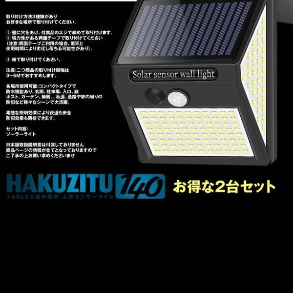 4台セット 140LED 屋外 照明 センサーライト ソーラー 人感センサー 防水 防犯ライト 3つ点灯モード 自動点灯 屋外 玄関 庭 駐車場 4-250LEDZI|aspace|05