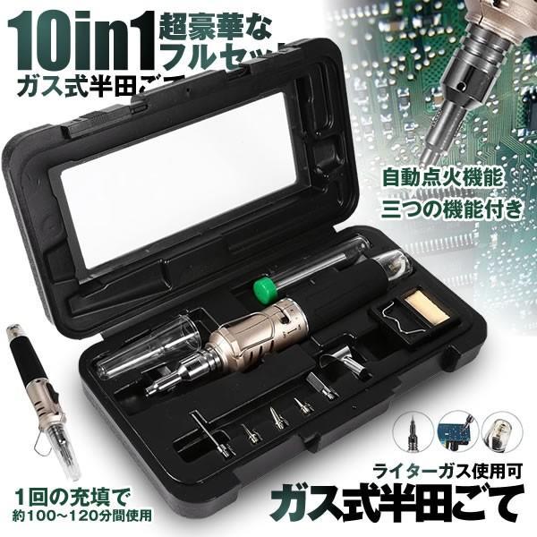 10in1はんだごてガス式ガス式半田ごてヒートガンバーナーライターガス使用可コードレスケース付き携帯便利ブロートーチ10HAND