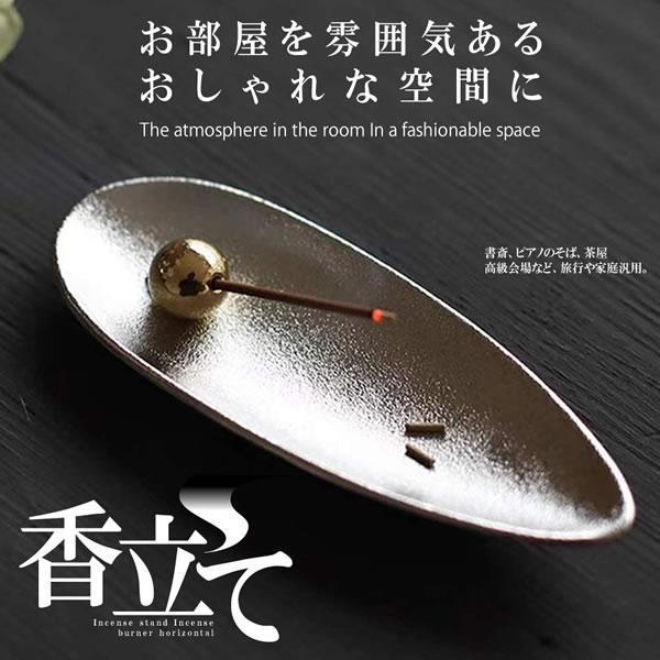 お線香炉 お香立て 合金香炉 線香皿 線香立 線香炉 仏壇用皿 インテリア OKOGOKI|aspace