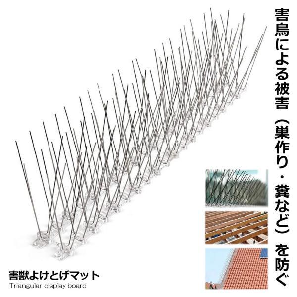 カラスよけ 鳥よけ 鳩よけ ベランダ用 ここダメシート   ステンレス 猫除け 害獣よけとげマット とげピー とうめい鳥よけ(25cm x 2個)2-KARATOGE