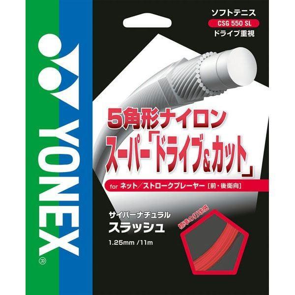 【2個までメール便可】 [YONEX]ヨネックス 軟式テニスガット サイバーナチュラル スラッシュ (CSG550SL)(490) アクアナイトブラック[取寄商品]