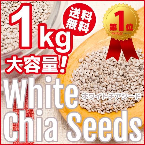ホワイトチアシード 1kg 大容量 ダイエットフードの画像