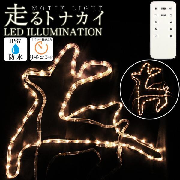 イルミネーション トナカイ LED クリスマス 電飾 屋外 モチーフ ライト 走る チューブライト 防水