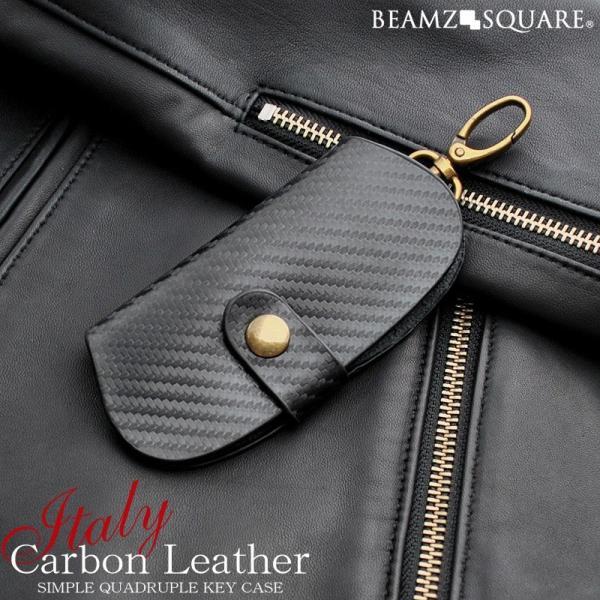キーケース メンズ 革 イタリア製カーボンレザー BEAMZSQUARE 一枚革 4連 タイプ キーホルダー 鍵