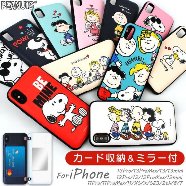 スヌーピー iphoneケース ミラー付き 背面 カード収納付き ピーナッツ キャラクター スマホケース 耐衝撃 iPhone12Pro iPhone11Pro iPhoneXS SE2 iPhone8 7 韓国