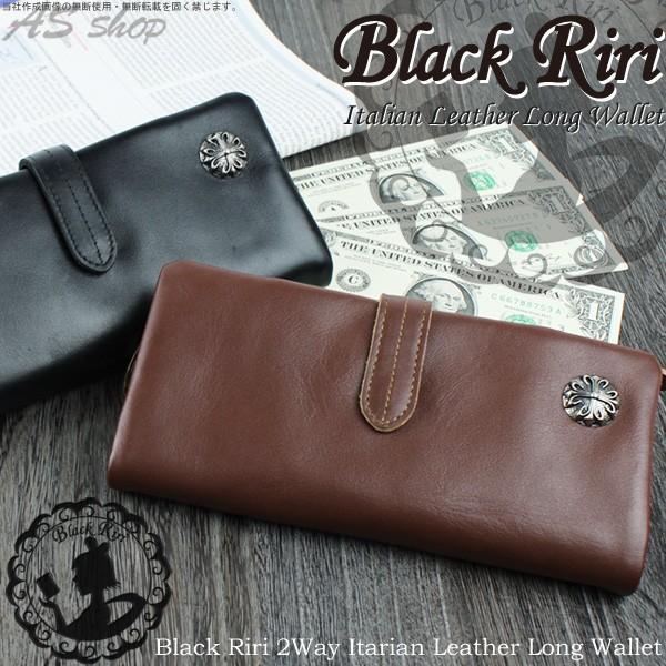Black Riri イタリアンレザー 2WAY 長財布 メンズ 牛革 小銭入れなし にできる