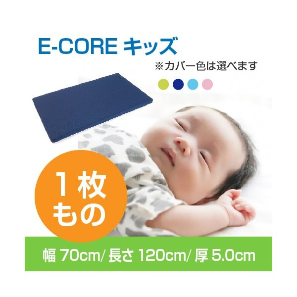 日本製 アトピー協会推奨品 防ダニ 赤ちゃん、子供用高反発マットレス  E-COREベビー【1枚もの】|assist-2019