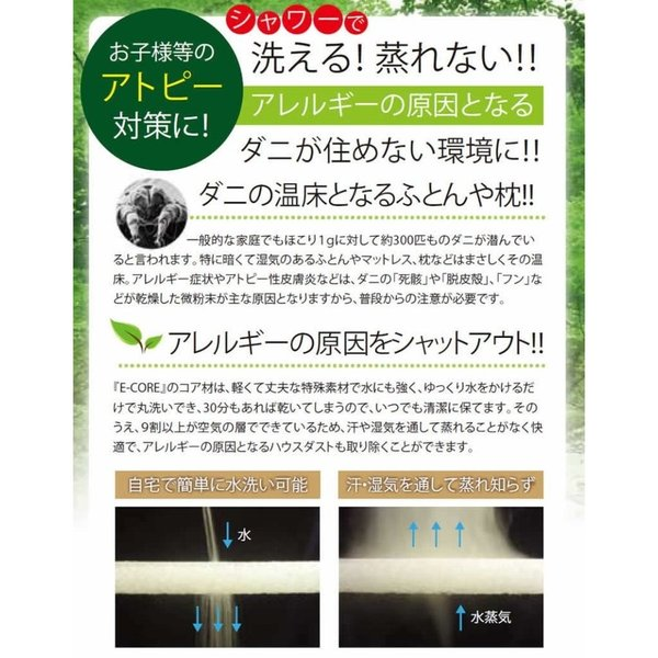 日本製 アトピー協会推奨品 防ダニ 赤ちゃん、子供用高反発マットレス  E-COREベビー【1枚もの】|assist-2019|06